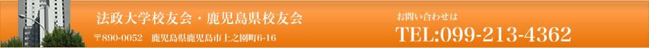 法政大学同窓会鹿児島支部 〒890-0052 鹿児島県鹿児島市上之園町6-16 TEL:099-213-4362